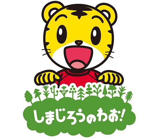 shimajiro